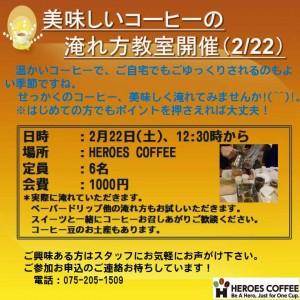 教室案200222