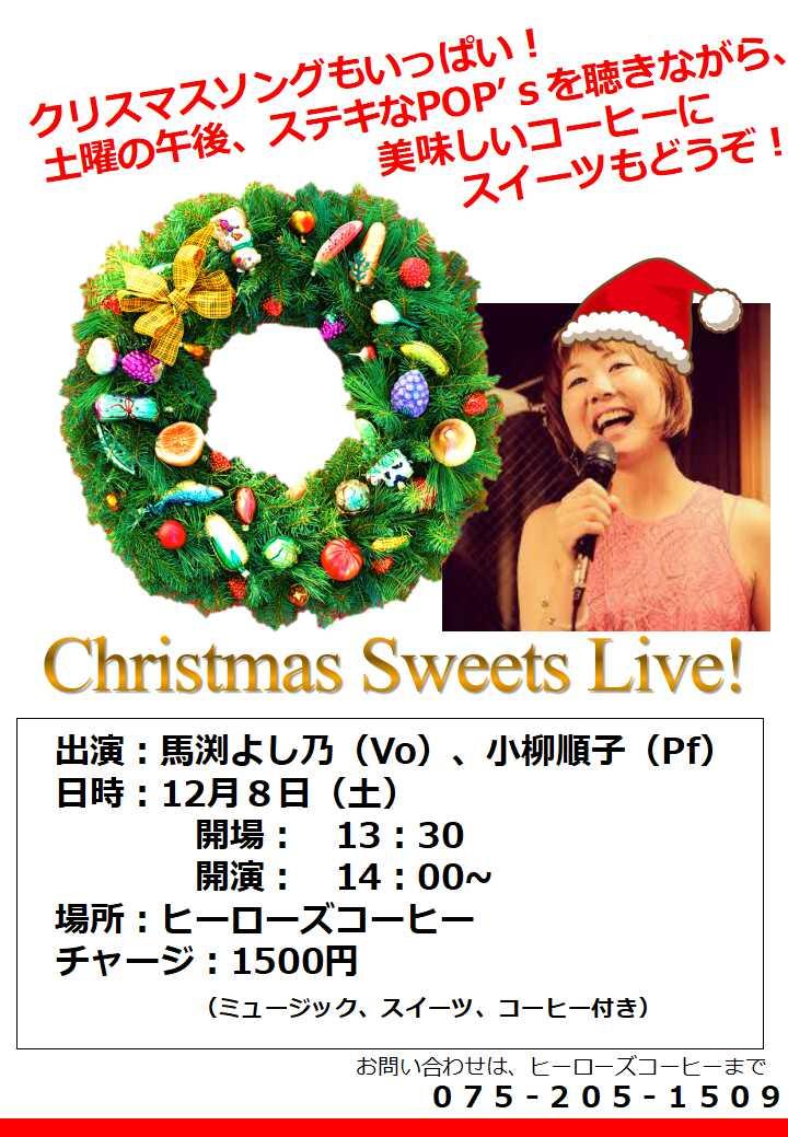 馬渕さん12月ライブPOP案2