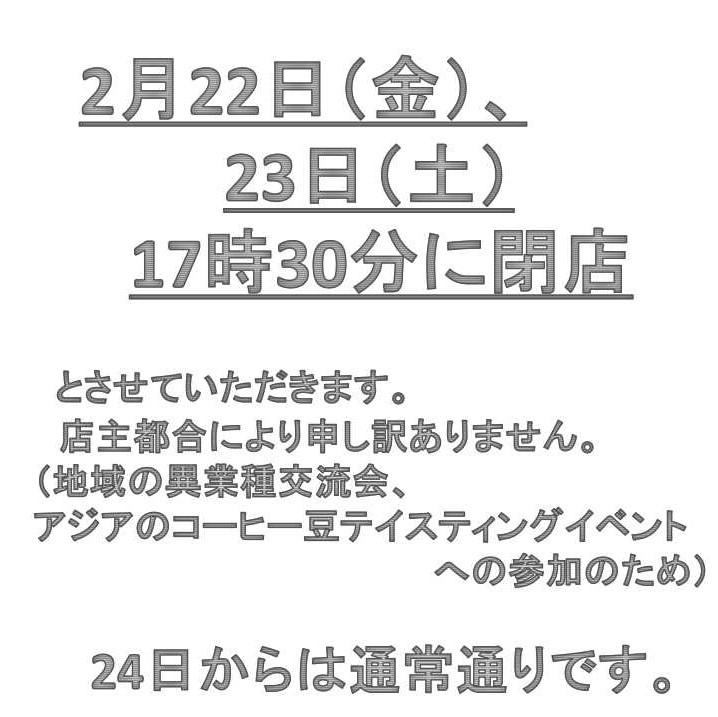 2月23日24日閉店案内