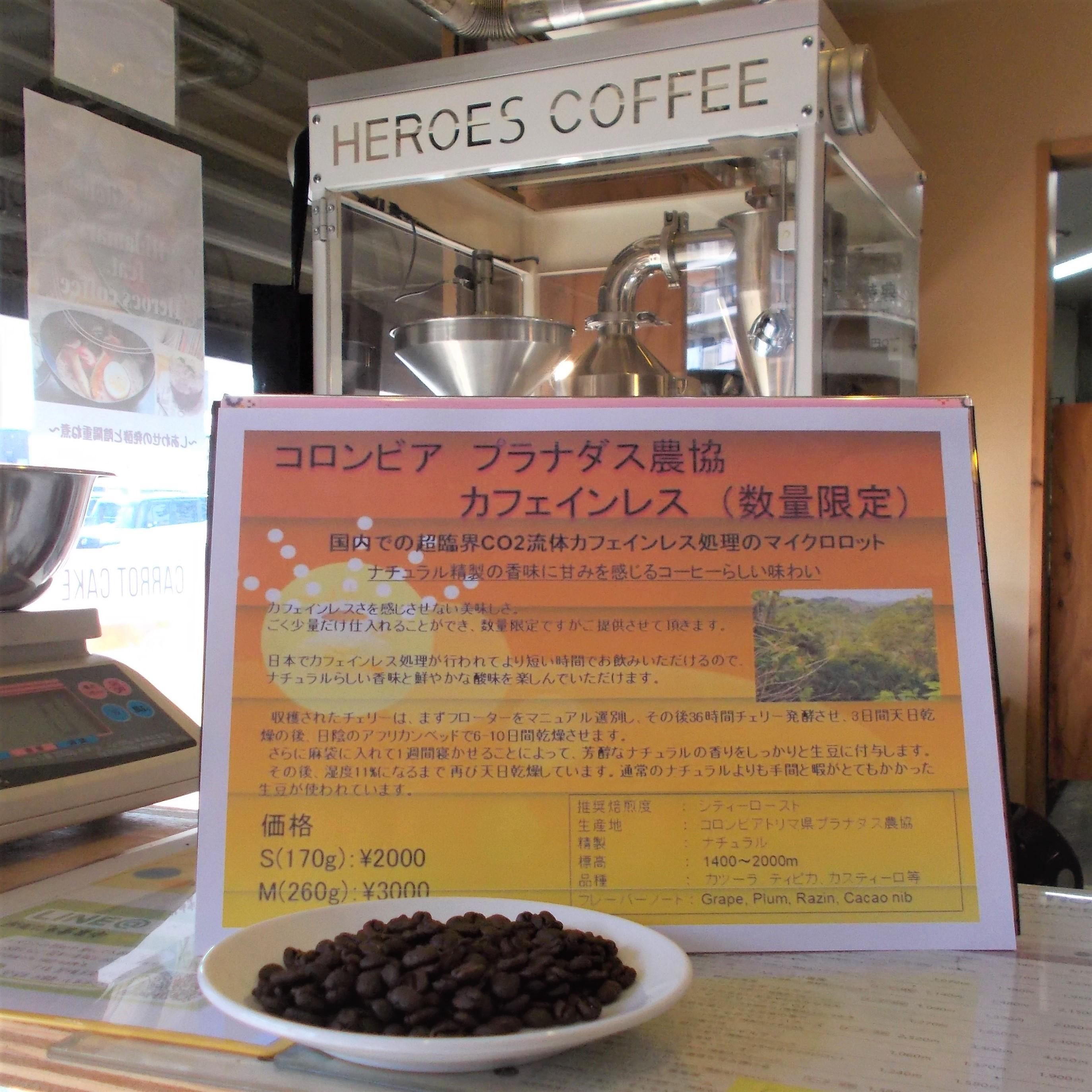 コロンビア プラナダス農協  カフェインレス