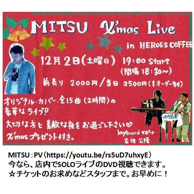 MITSU1202案内